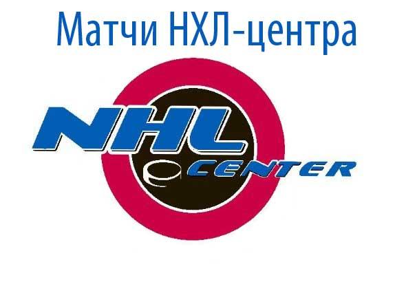 NHL-center