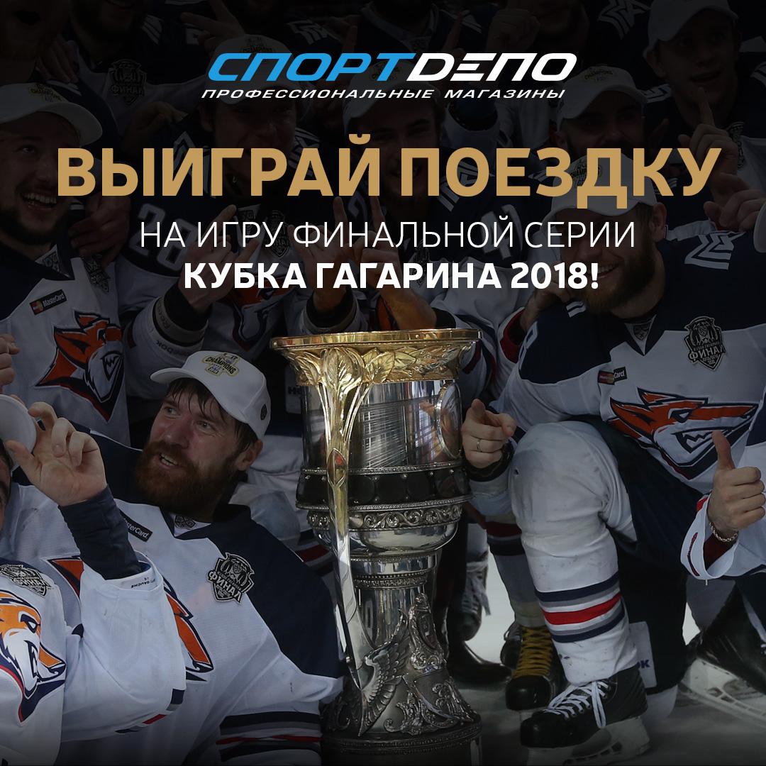 Когда финал по хоккею кубок гагарина 2018